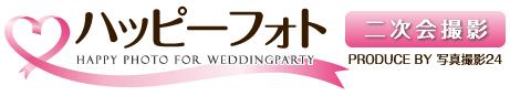 結婚式二次会写真撮影の「ハッピーフォト」