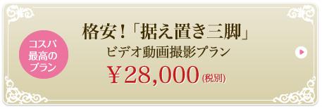 格安!据え置き三脚ビデオ動画撮影プラン¥28,000
