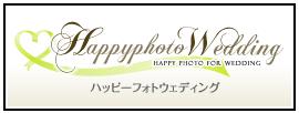 結婚式の撮影なら「ハピーフォトウェディング」