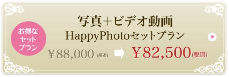 写真+ビデオ動画HappyPhotoセットプラン ¥99,500